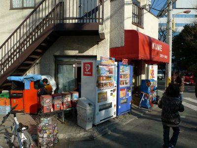 駄菓子屋探索 #004・KUME