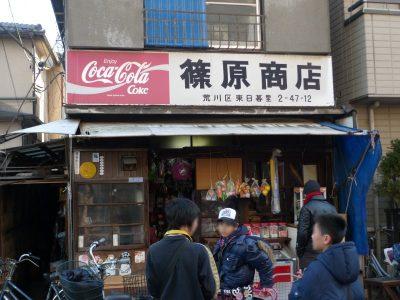 駄菓子屋探索 #005・篠原商店