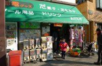 駄菓子屋探索 #003・あだちや